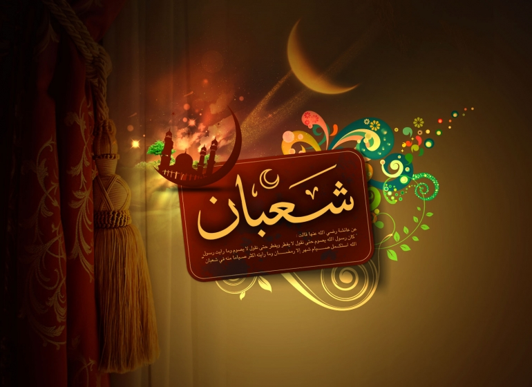 Fasting qada fast on 30 Shaban