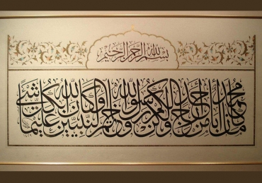 Is the Ahmadiyya Sect Muslim?