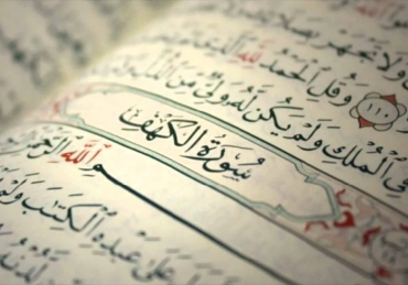 Virtues of Reciting Surah al-Kahf on Friday