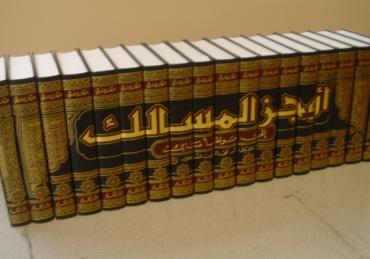 Biography of Shaykhul Hadith Moulana Muhammad Zakariyya