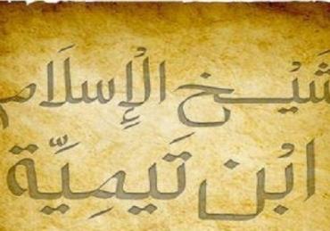 Is it true that Shaykhul Islam Ibn Taymiyah would wear a turban?