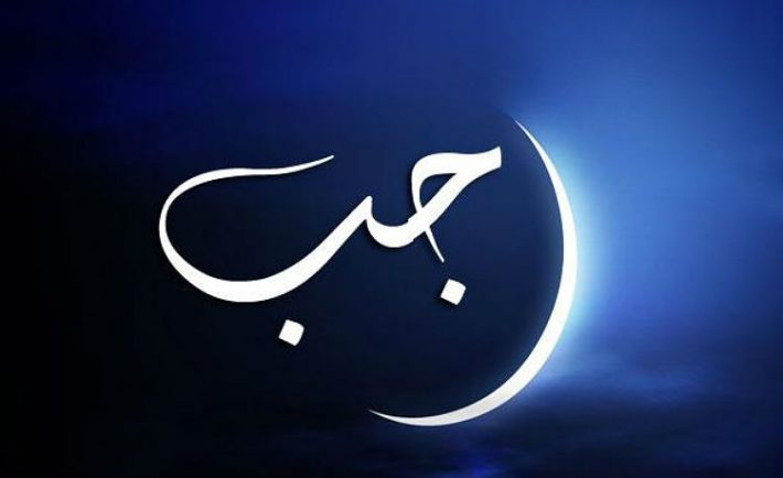 Authenticity of Rajab is Allah's month narration