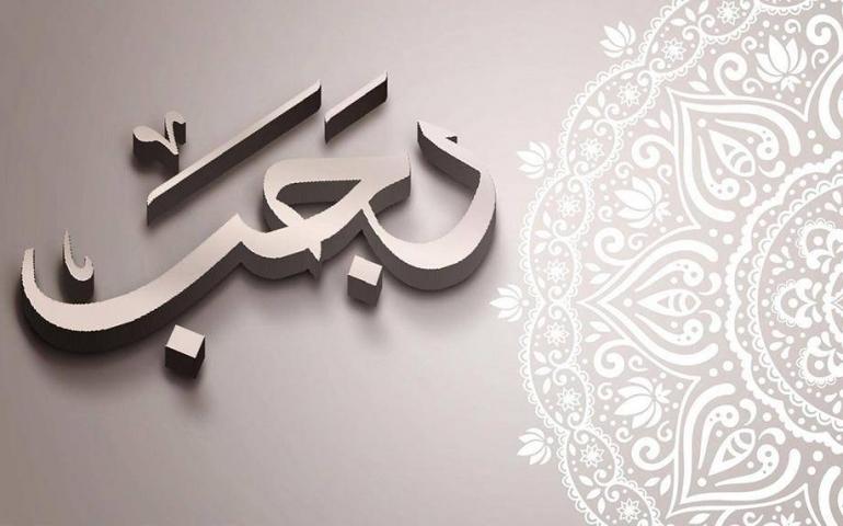 Should the Rajab Dua be read after every Salah