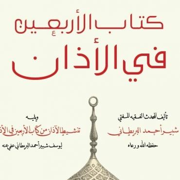 [Book Release] Kitab al-Arbain Fil Adhan