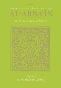 [Book Release] 40 Hadiths on The Virtues of Sham And Its People
