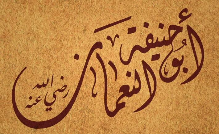 Was Imam Abu Hanifah a tabi'i