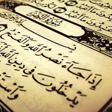 When was Surah Nasr revealed