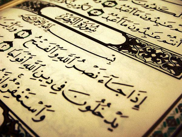 Highlighting text of the Quran