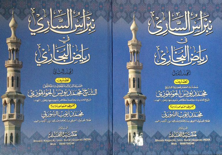 Ten salient features of the Arabic commentary of Sahih Bukhari by Shaykh Muhammad Yunus Jownpuri
