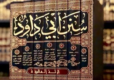 Sukut of Imam Abu Dawud