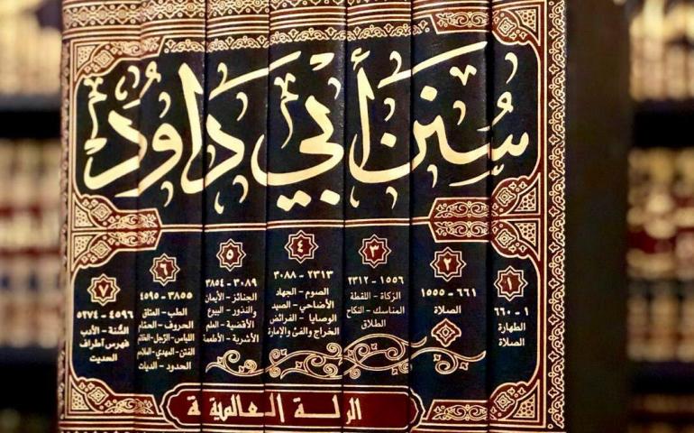 Khutbah al-Hajah
