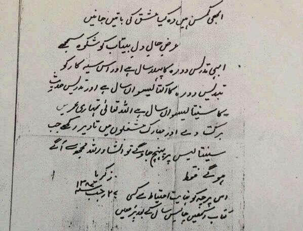 Obituary: Muhaddith al-Asr Shaykh al-Hadith Mawlana Muhammad Yunus Jownpuri