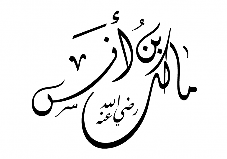 Source of Imam Malik's five fingers dream