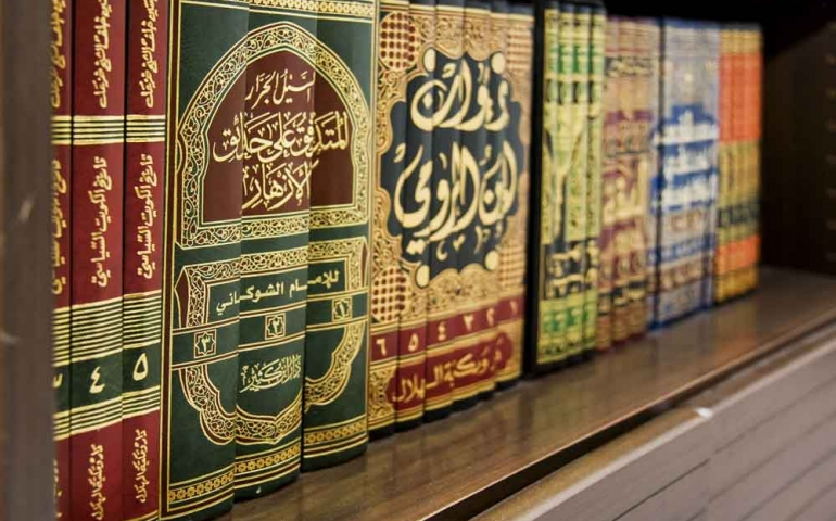 Tafsir Ibn al-Mundhir Narration