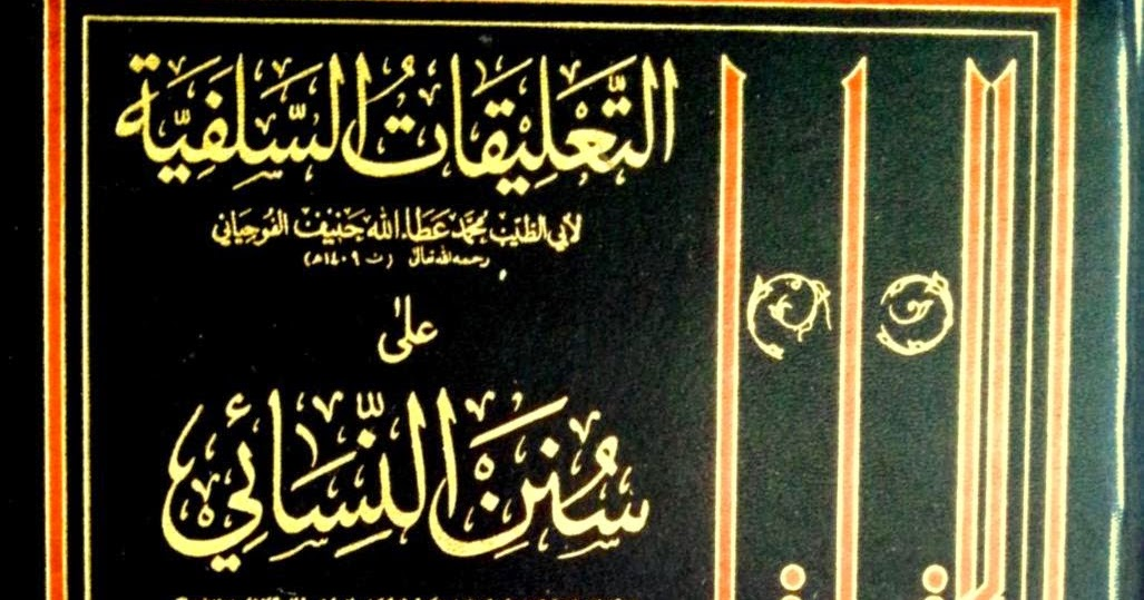 Commentaries of Sunan al-Nasai