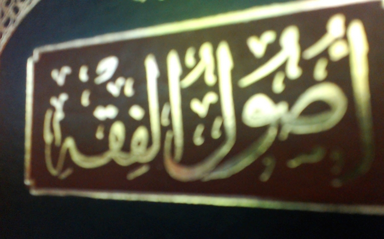 First person to author Usul al-Fiqh book