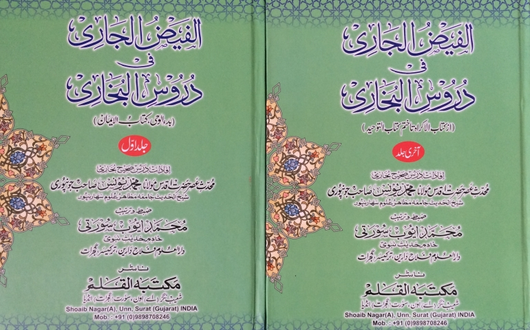 Ten differences between the Arabic and Urdu Sahih Bukhari commentaries of Shaykh Muhammad Yunus Jownpuri