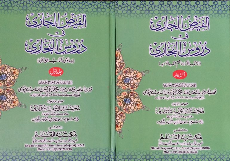 Ten differences between the Arabic and Urdu Sahih Bukhari commentaries of Shaykh Muhammad Yunus Jownpuri