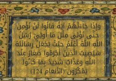 Acceptance of duaa in verse 124 of Surah Anaam