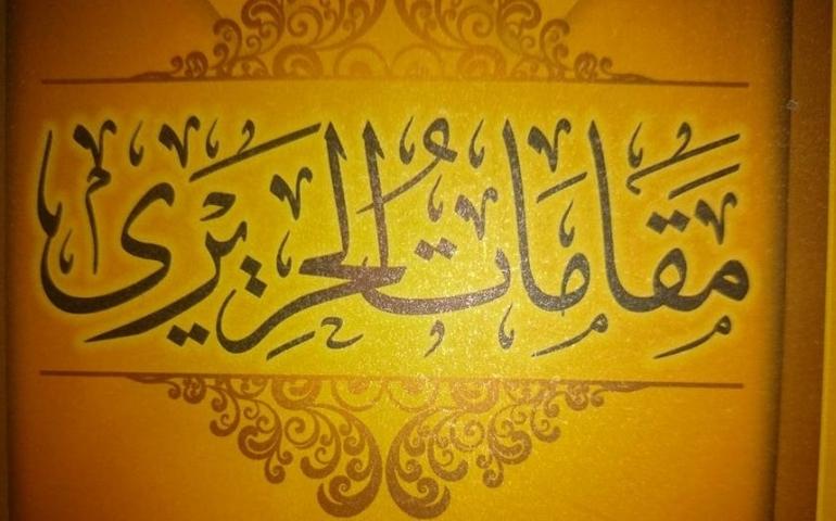 Abu Zayd Saruji is not a fictitiouscharacter