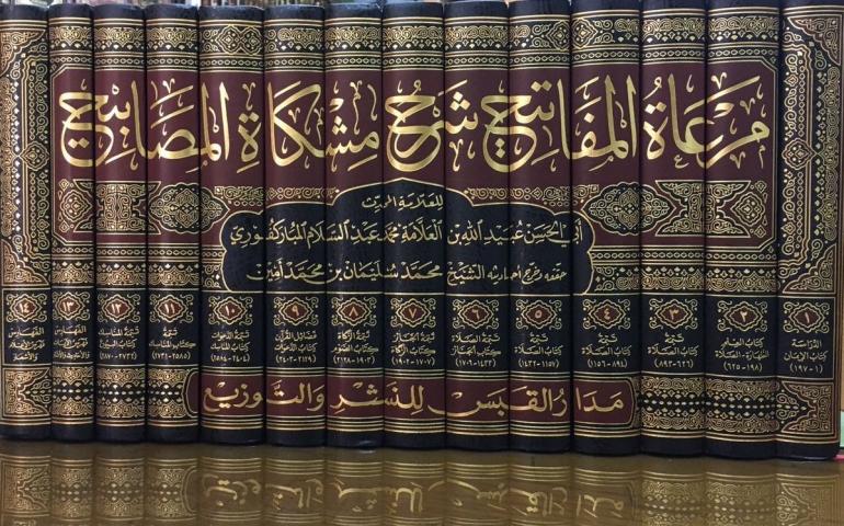 Reference to Malik in Mishkat al-Masabih