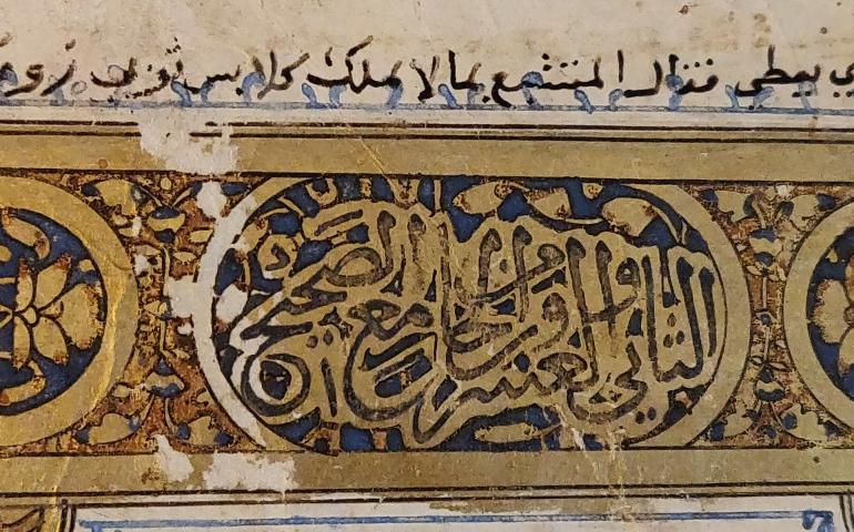 Are all the narration of Sahih al-Bukhari Sahih